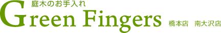 お庭の相談ならグリーンフィンガーズへ